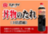 丼POP.JPG