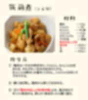 筑前煮レシピ.PNG