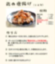 唐揚げレシピ.PNG