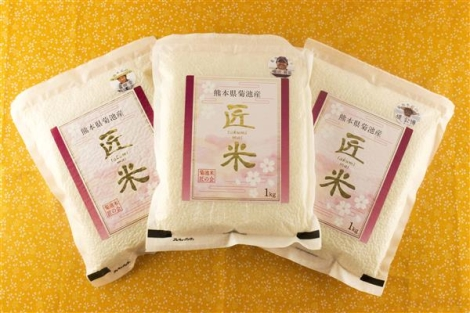 肥後の米 匠米