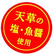 魚醤印.PNG