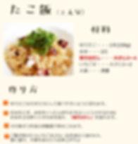 たこ飯レシピ.JPG