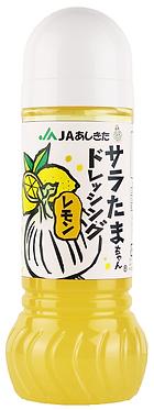 438637 JAあしきたサラたまちゃんドレッシングレモン280ml.png