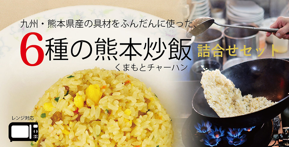 炒飯980×500イメージ.jpg