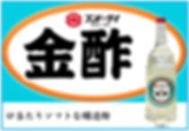 金酢POP.JPG
