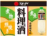 料理酒POP.JPG