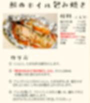 鮭のホイル焼き.PNG