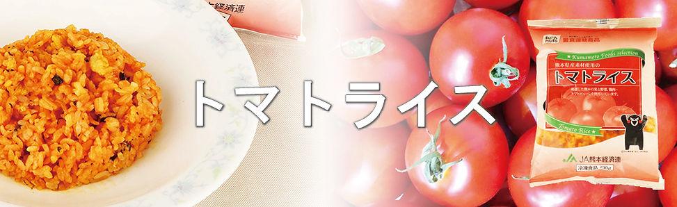トマト980×300イメージ.jpg