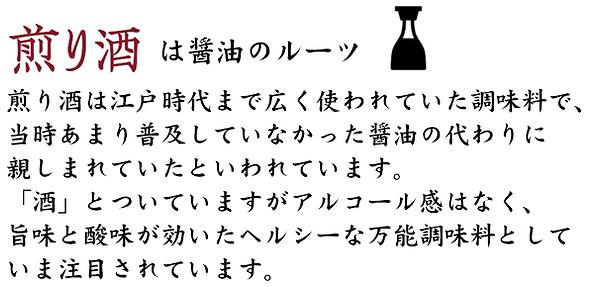 煎り酒説明分2.PNG