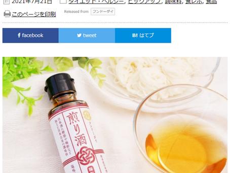 【メディア情報】おためし新商品ナビで『煎り酒』が紹介されました!