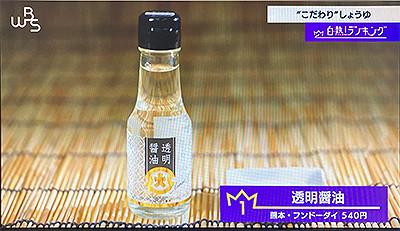 メディア掲載】6月21日(月)放送・テレビ東京「WBS(ワールドビジネスサテライト)」の白熱ランキング・コーナーで透明醤油が紹介されました。