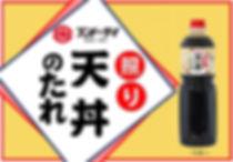 天丼POP.JPG
