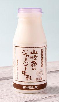 牛乳202×350.jpg