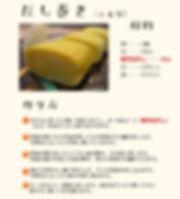 だし巻きレシピ.JPG