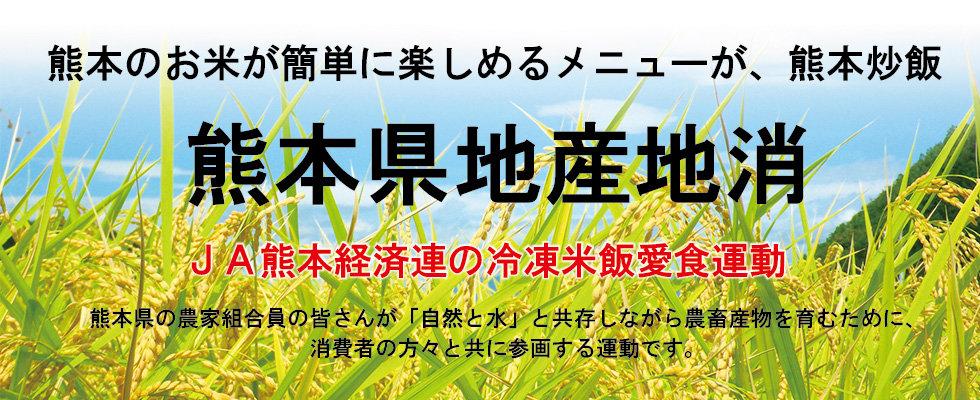 米飯運動980×400イメージ.jpg