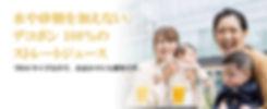 デコポンユーザー980×400イメージ.jpg