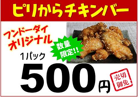 ピリ辛チキン500円.PNG