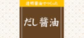 だし醤油ロゴ.PNG