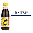 酢バナー.png