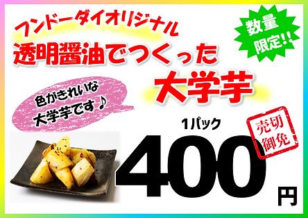 大学芋400円.PNG
