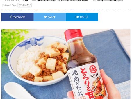 【メディア情報】おためし新商品ナビで『とろりと甘い焼肉のたれ』が紹介されました!