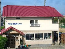 町井住宅産業