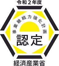 事業継続力強化計画認定ロゴマーク