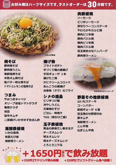 文書名 _食べ放題祭りコース下pdf-5.jpg