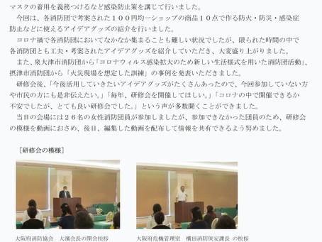 大阪府女性消防団員研修会を開催しました。