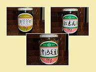 人気の3点セット(黒豆甘煮・に志ん・とうろく豆).jpg