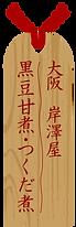 TOP大阪岸澤屋