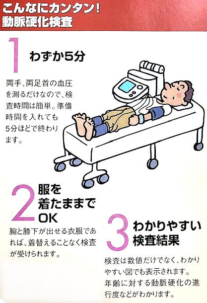 動脈硬化検査_1