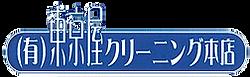 有限会社東京屋クリーニング本店