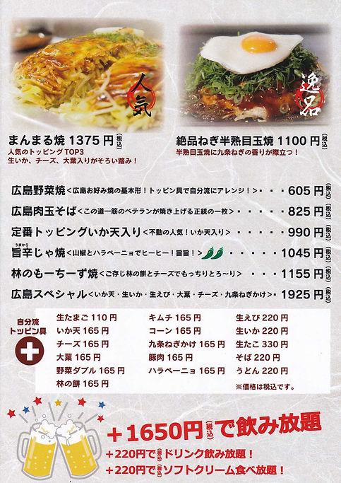 文書名 _単品2広島お好み焼き下pdf-4.jpg