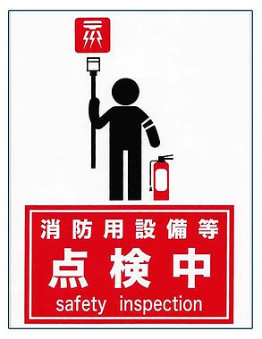 消防点検中看板