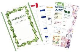 広島市民葬儀のエンディングノート