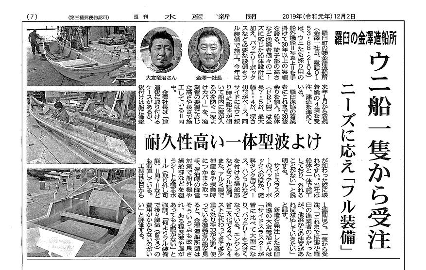 水産新聞ウニ船