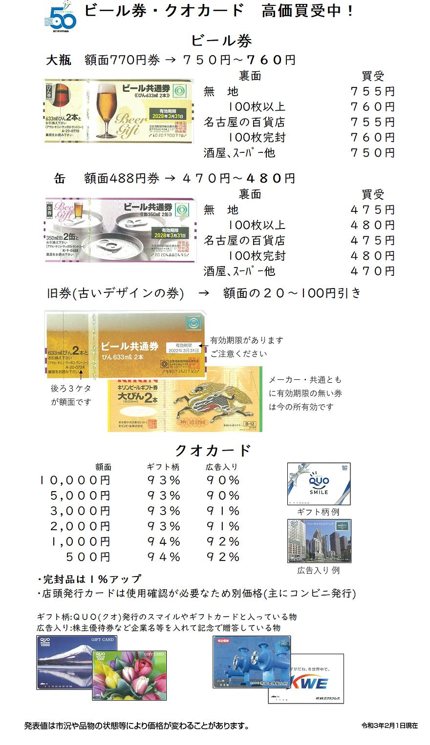 ビール券・クオカード高価買受中!