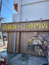 東京都府中市土間打ちAfter-3