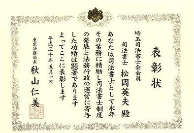 代表者表彰状