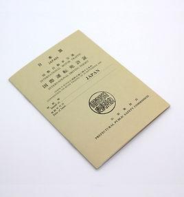 国際免許証受験指導