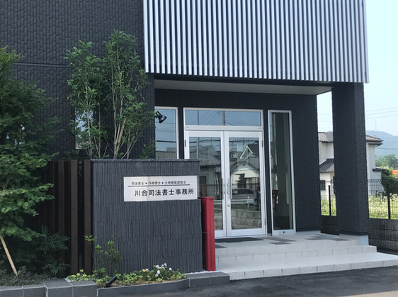 川合司法書士事務所