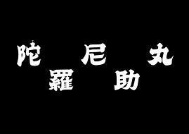 dara-logo-[更新済み].png