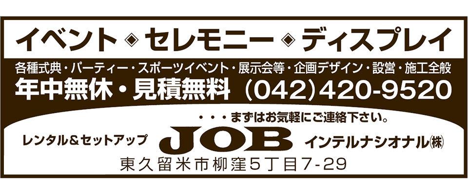ジェーオービーインテルナシオナル株式会社