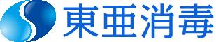 東亜消毒ロゴ