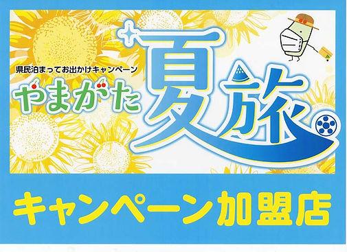 山形夏旅キャンペーン.jpg