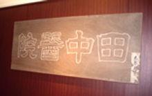 田中産婦人科クリニックの看板