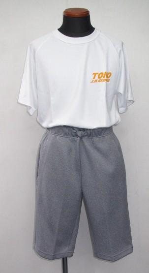 制服(男子)