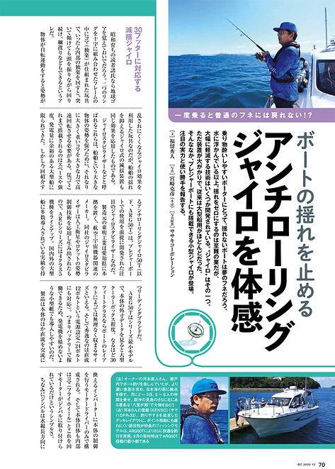 BoatCLUB-2020年12月号掲載1