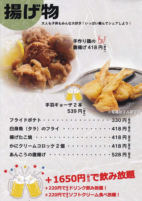 文書名 _単品1揚げ物pdf-10.jpg